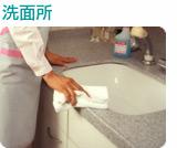 洗面所クリーニングの内容